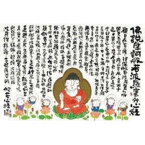 【P2 拼圖】波羅蜜多心經Q版拼圖1000片 HM100-271