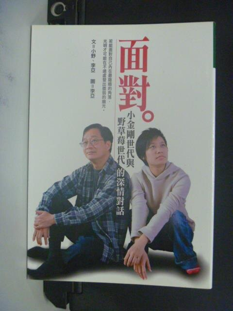 ~書寶 書T8/短篇_OOK~面對~小金剛世代與野草莓世代的深情對話_小野