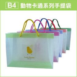 【特價】【100個批發】B4購物袋 PP防水耐重手提袋 HFPWP 台灣製 C414-100