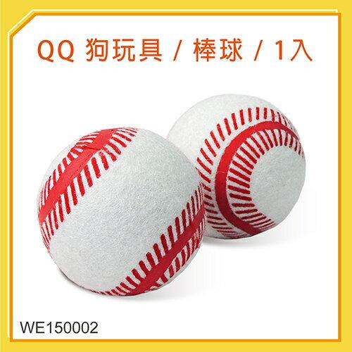 【力奇】QQ 狗玩具-棒球1入(WE150002)-50元>可超取 (I001D22)