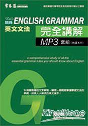 賴氏英文文法完全講解MP3(4片光碟,書籍需另購)