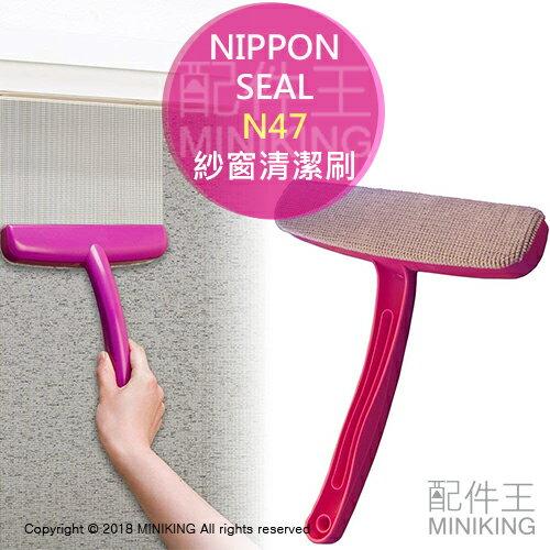 現貨 日本 Nippon Seal N47 紗窗清潔刷 紗窗刷 掃除刷 除塵 紗門 洗窗刷 大掃除 居家清潔