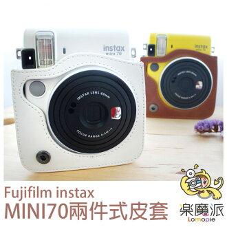 『樂魔派』富士 MINI 70 可拆 兩件式 凸蓋 拍立得 相機包 皮套 背包 附背帶 白 棕