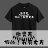 ✨文字系列✨徵男友!假的 我有男友 潮流休閒短袖T恤/自己的T恤自己做-色T!100%純棉台製棉T素材!一件也可以做!多件另有優惠!歡迎團體訂做! 0