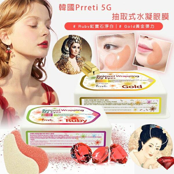 韓國Prreti 5G抽取式水凝眼膜 60枚入 - 限時優惠好康折扣