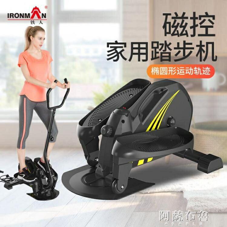 踏步機 MINI健身多功能磁控橢圓機瘦腿家用拉繩黑色踏步機迷你瘦身機 雙12全館85折