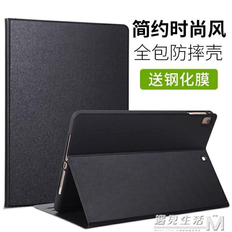 ipad保護套Air2適用于蘋果ipad8第八代10.2平板電腦9.7寸/款