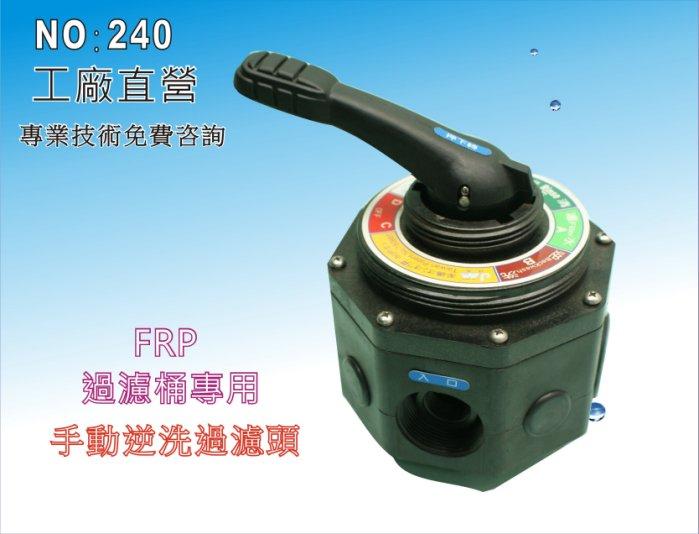 【龍門淨水】FRP桶手動沖洗控制閥 水塔過濾 餐飲 淨水器 RO純水機前置 地下水處理(貨號240)