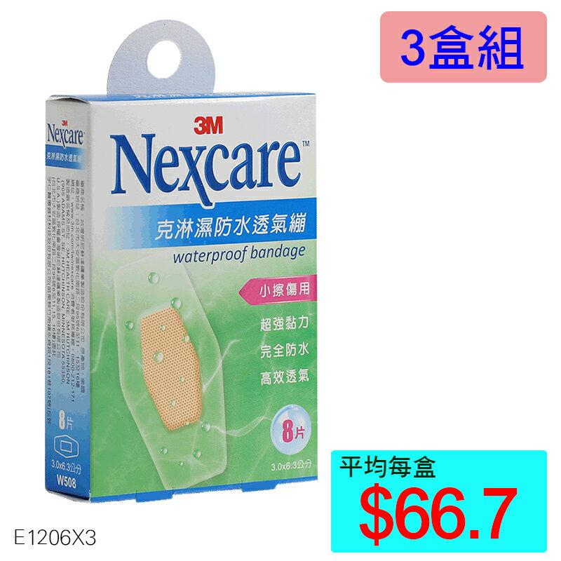 【醫康生活家】3M克淋濕防水透氣繃 8片裝 ►►3盒組