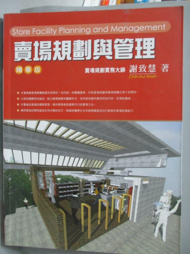 ~書寶 書T1/大學商學_POG~賣場規劃與管理_謝致慧