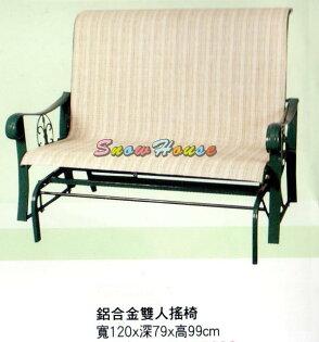 ╭☆雪之屋居家生活館☆╯P687-10鋁合金雙人搖椅休閒椅戶外椅涼椅