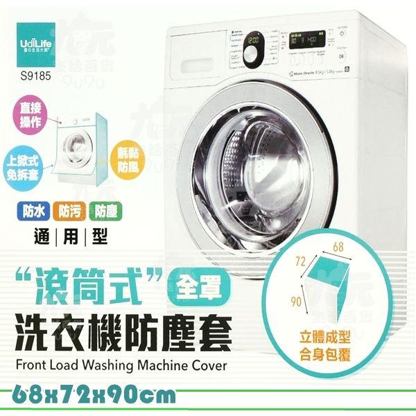 【九元生活百貨】UdiLife滾筒式洗衣機防塵套全罩洗衣機防塵罩