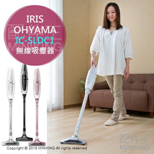 <br/><br/>  【配件王】日本代購 IRIS OHYAMA IC-SLDC1 超輕量無線吸塵器 可伸縮 旋風氣流 除塵 三色<br/><br/>