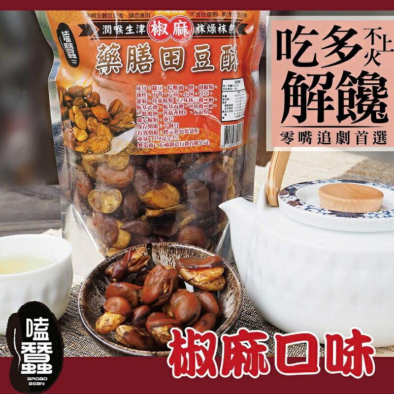 太禓食品-嗑蠶-藥膳蠶豆酥(椒麻)-葷 350g