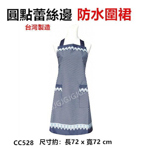 JG~藍蕾絲圓點防水圍裙台灣製造二口袋圍裙,咖啡店市場園藝餐飲業早餐店護士廚房制服圍裙