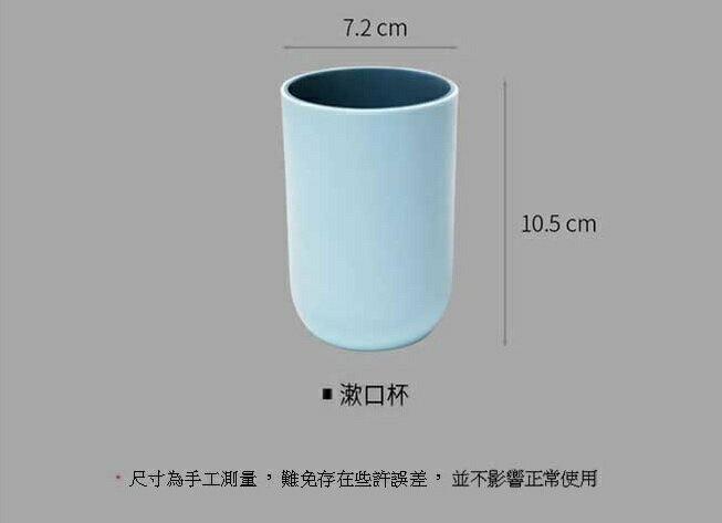 PS Mall 新款創意雙色漱口杯磨砂居家洗漱杯【J1371】 5