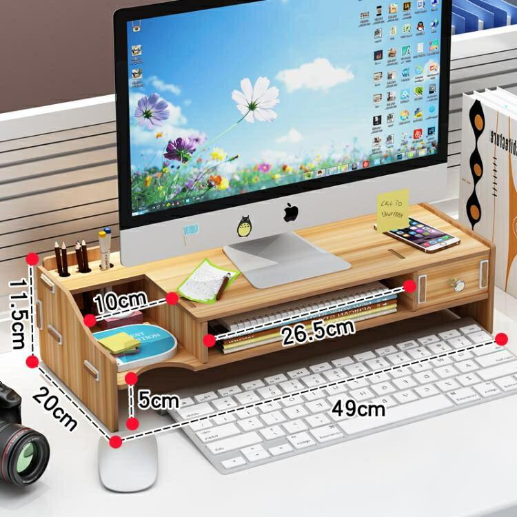 電腦熒幕架 護頸電腦顯示器屏增高架辦公室液晶底座墊高架桌面鍵盤收納置物架【幸福小屋】【全館免運 限時鉅惠】
