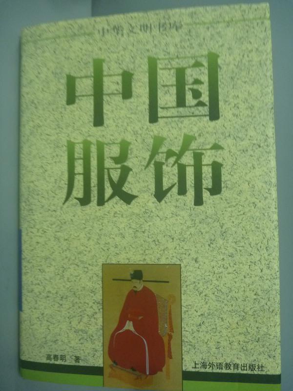 【書寶二手書T1/藝術_IDE】中國服飾_高春明_簡體書