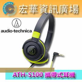 鐵三角 audio-technica ATH-S100 攜帶式耳機 黑綠色 ATH-SJ11 升級版 (鐵三角公司貨)