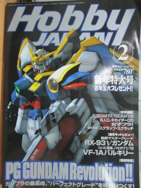 【書寶二手書T1/嗜好_QJP】Hobby Japan_2001/2_PG GUNDAM Revolution!!日文