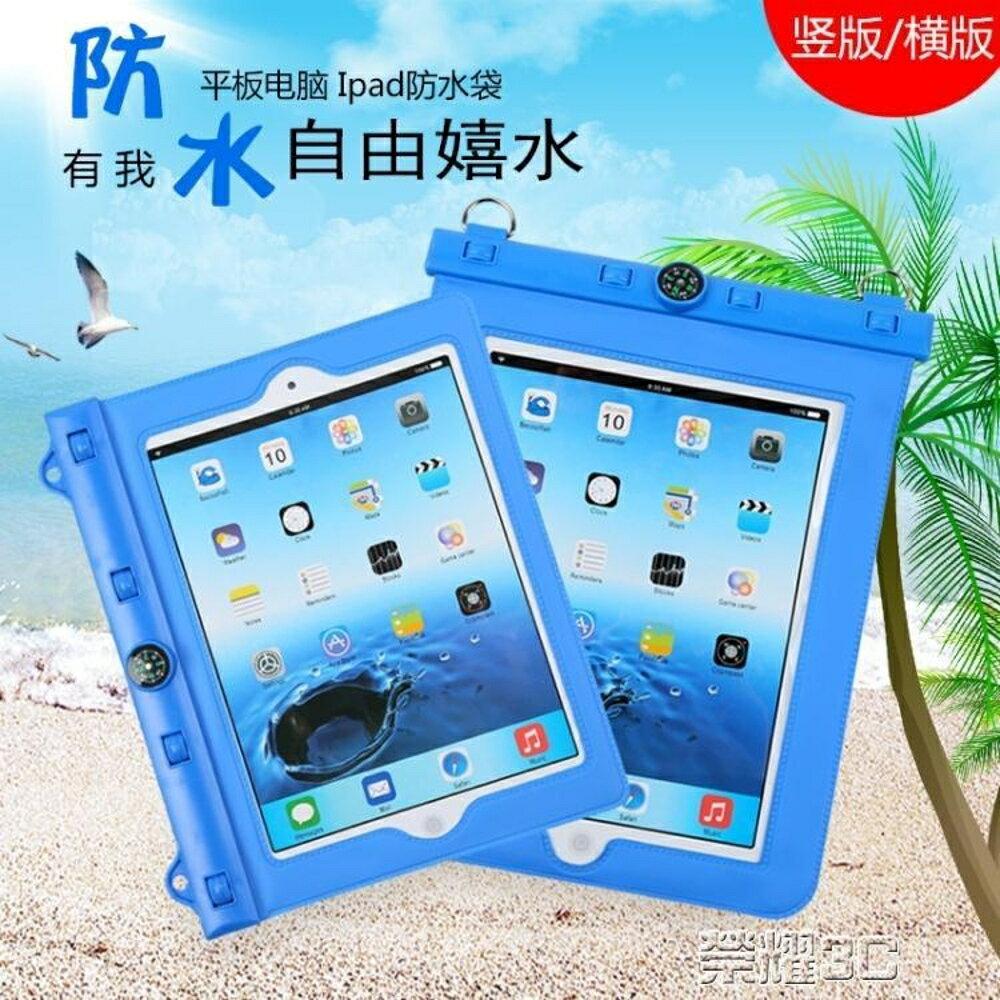 手機防水袋 平板電腦防水袋可觸屏觸控蘋果iPad防水套mini潛水包洗澡防水包  聖誕節預購