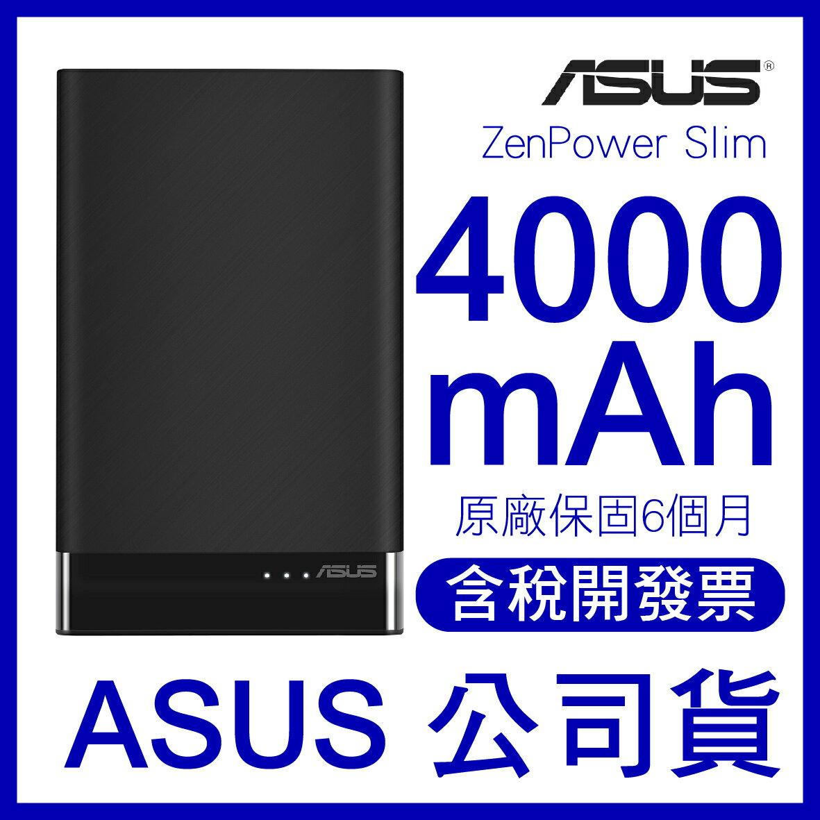 ASUS ZenPower Slim 4000 mAh 行動電源 晶礦黑 原廠保固 公司貨 髮絲紋 華碩