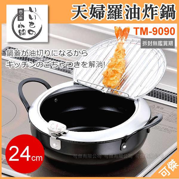 可傑 日本 FREIZ TM-9090 天婦羅鐵製附蓋油炸鍋  24CM IH對應 附溫度計 輕鬆油炸 主婦們最愛