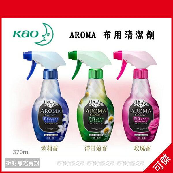 出清 可傑 日本 花王 KAO AROMA 布用清潔劑 370ml