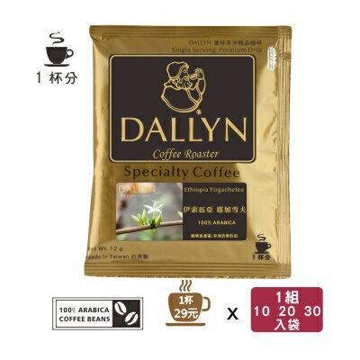【DALLYN 】伊索匹亞 耶加雪夫濾掛咖啡10(1盒)  / 20(2盒) /  30(3盒)入袋 Ethiopia Yirgachefee | DALLYN世界嚴選莊園 0