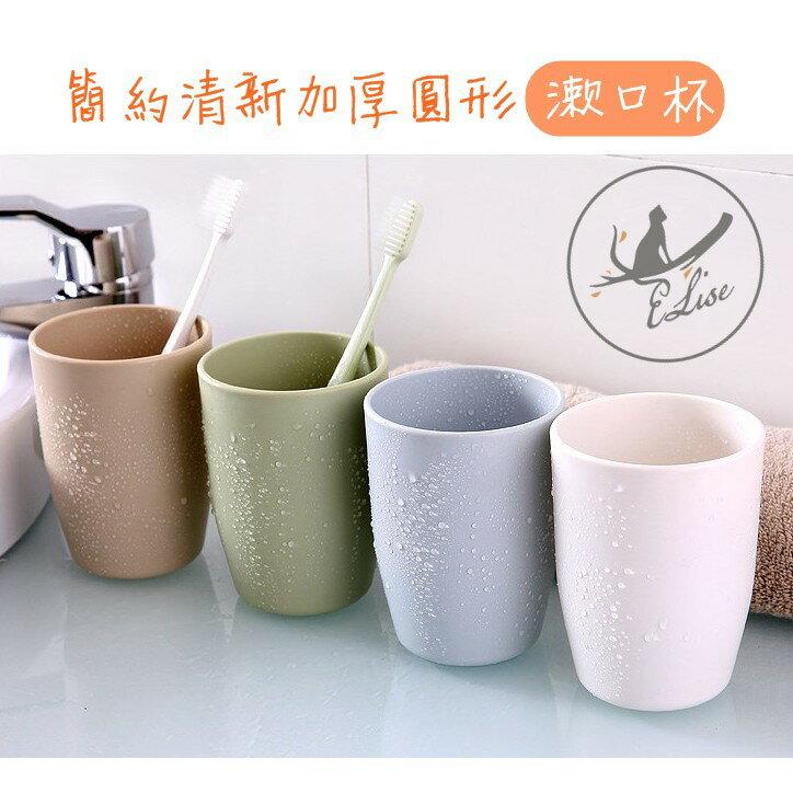 【ELise】簡約清新情侶刷牙杯 加厚日式圓形漱口杯 塑膠水杯 盥洗杯子 刷牙牙杯