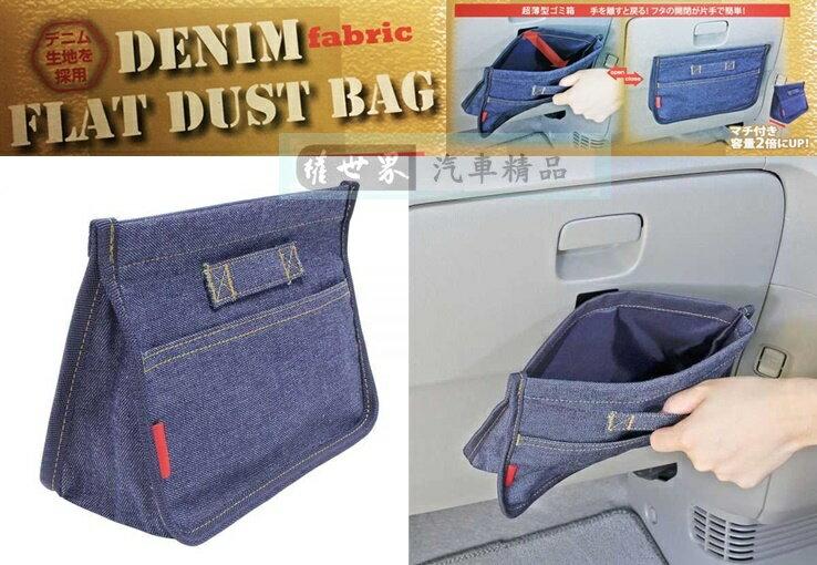 權世界@汽車用品 日本 NAPOLEX 牛仔褲 多功能車內超薄型便利置物袋 LF-145