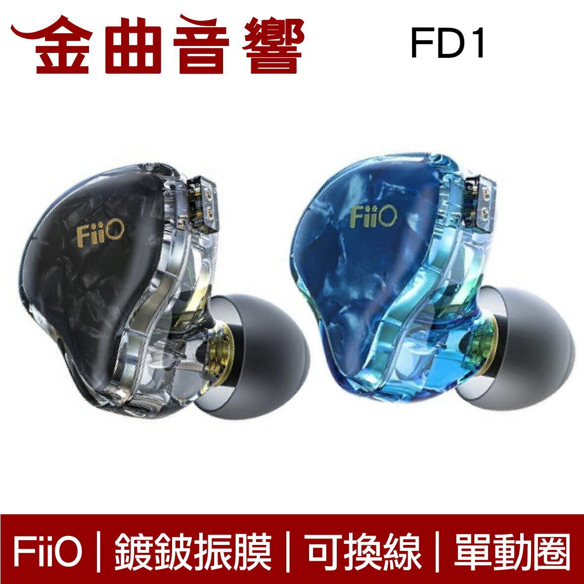 FiiO FD1 黑 鍍鈹振膜 單動圈 CIEM 可換線 耳道式 耳機 | 金曲音響