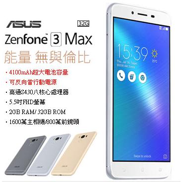 ASUS ZenFone3 Max ZC553KL (2G/32G) 好買網