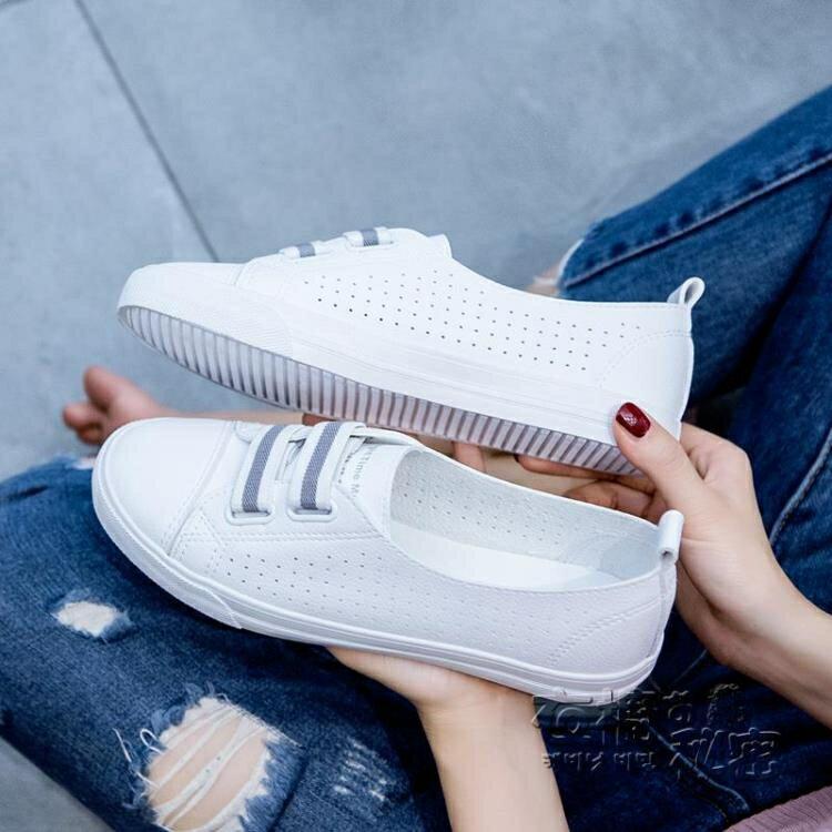 2020年夏季新款薄款淺口小白鞋女鞋子爆款春夏百搭鏤空洋氣板鞋女