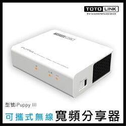 TOTOLINK 可攜式無線寬頻分享器 iPuppyIII 寬頻分享器 分享器 無線分享器 可攜式分享器