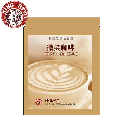 金時代書香咖啡 濾泡式掛耳咖啡 元氣系列-FRIDAY 微笑咖啡 肯亞競標拍賣豆咖啡
