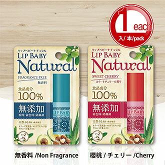 リップクリーム【メンソレータム】LipBabyNatural無香料*1本+スイートチェリー*1本RhotoJapanロート