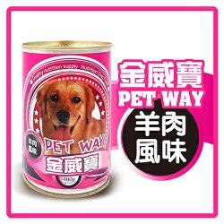 【力奇】金威寶 PET WAY 狗罐-羊肉風味 400g -37元 >限10罐可超取 (C801B02)