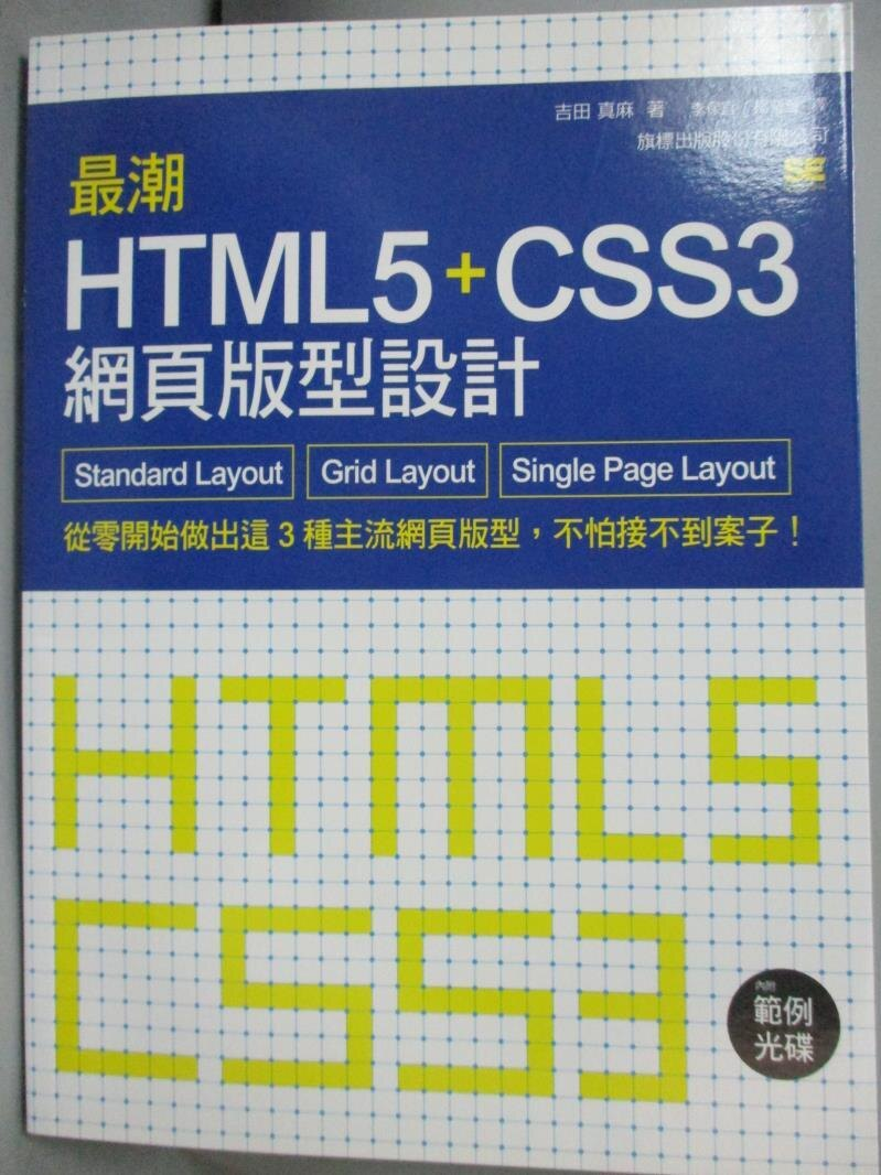 【書寶 書T1/電腦_XFX】最潮 HTML5 CSS3 網頁版型 :Standard Layout‧Grid Layout‧Single Page Layout_Yoshida Mamasa,Lee Yasunori,Samurai