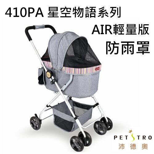 《沛德奧Petstro》推車專用防雨罩-410PA 星空物語系列(AIR輕量版)專用