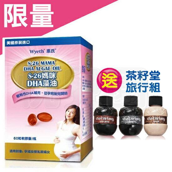 Wyeth惠氏S26媽咪DHA藻油60粒軟膠囊瓶【送茶籽堂旅行組】【悅兒園婦幼生活館】