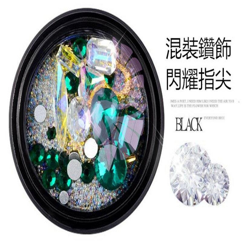 【美甲鑽飾組合】HZ 美甲 合金飾品 玻璃微珠 水晶玻璃 玻璃寶石 水晶砂 美甲飾品 美甲材料飾品 P1-17