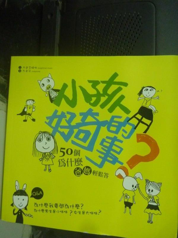 ~書寶 書T3/親子_WGA~小孩好奇的事:50個為什麼.爸媽輕鬆答_九色芬媽咪