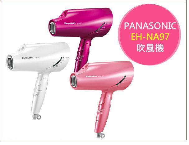 Panasonic 國際牌 EH- NA97 奈米負離子 吹風機 特價3天