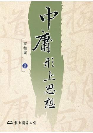 中庸形上思想^(三版^)