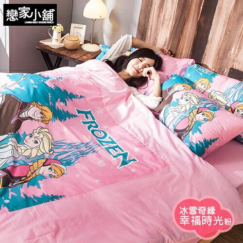 床包被套組 / 雙人【幸福時光粉】含一件枕套,FROZEN冰雪奇緣,混紡精梳棉,戀家小舖台灣製