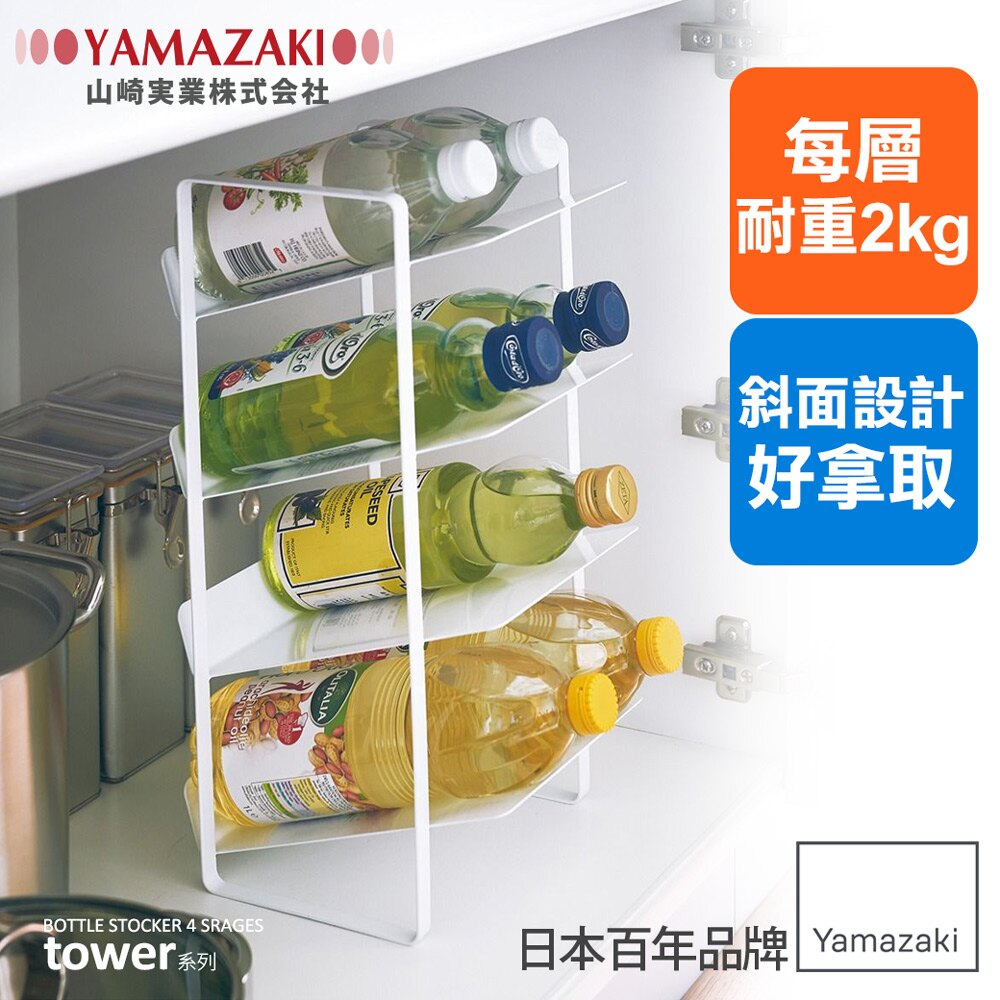 日本【YAMAZAKI】tower水槽下置物架(白) 0