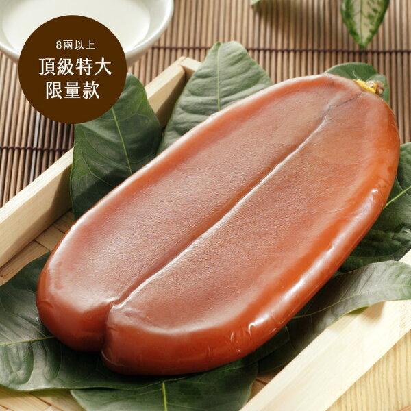 17Buy 一起買:台灣野生烏魚子-頂級特大限量款每片8兩以上(300克以上)