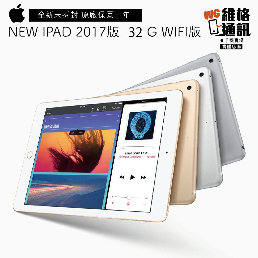 (折後$10399)『維格通訊』Apple New iPad 2017版 Wifi 32G 9.7吋 平板