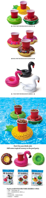 【美國BIGMOUTH】造型飲料杯游泳圈 水果款 5